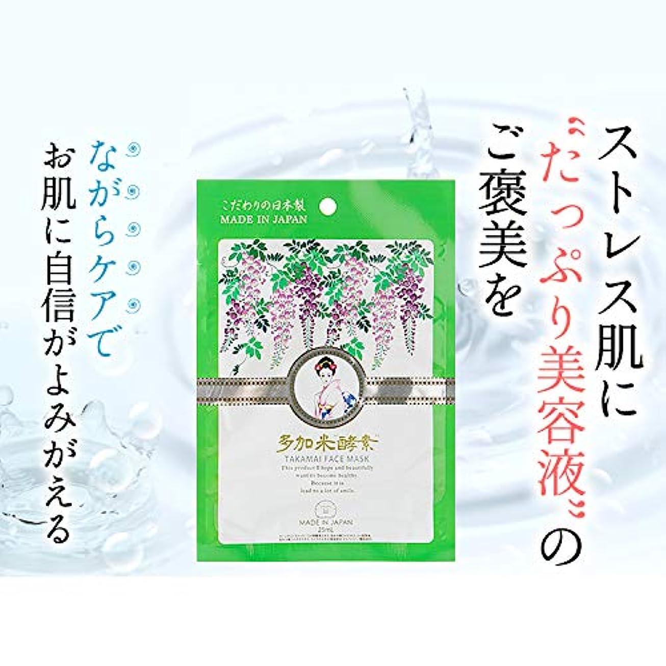 ナプキン新着ジュース多加米酵素フェイスマスク シートマスク フェイスマスク 保湿マスク 美容液 25ml 10枚セット