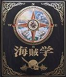 海賊学 ウィリアム・ラバー船長の航海日誌