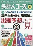 会計人コース 2020年 08 月号 [雑誌]