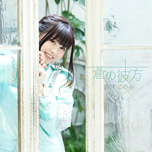 Ao no Kanata(off vocal)