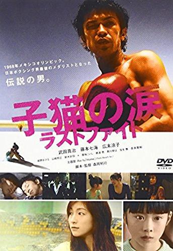 子猫の涙 ラストファイト スペシャル・エディション [DVD]