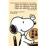 A Peanuts Book featuring SNOOPY for School Children【3冊 合本版】 『スヌーピーのスクールデイズ』『スヌーピーのラッキーデイズ』『スヌーピーのラブリーデイズ』 (角川つばさ文庫)