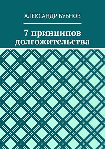 7принципов долгожительства (Russian Edition)