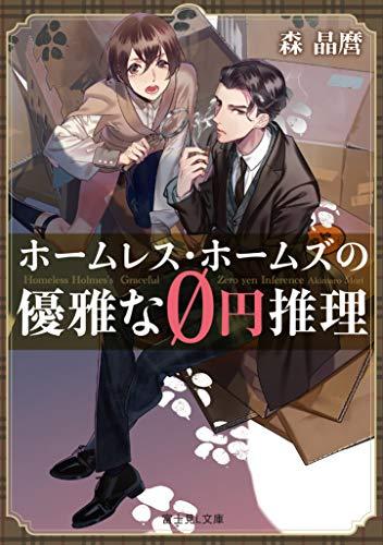 ホームレス・ホームズの優雅な0円推理 (富士見L文庫)