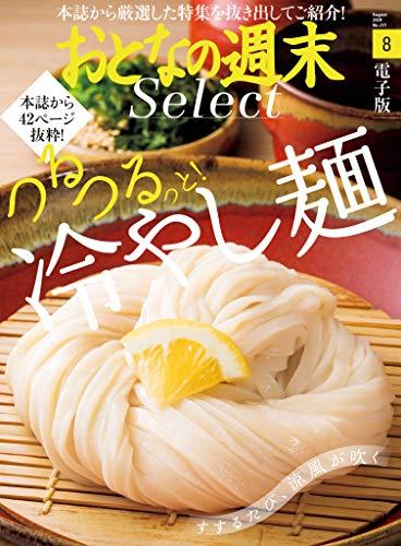 おとなの週末セレクト「つるつるっと! 冷やし麺」〈2020年8月号〉 [雑誌] おとなの週末 セレクト