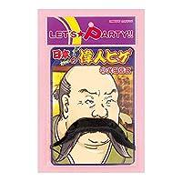 丸惣 日本の偉人ひげ 武田信玄 コスチューム用小物 メンズ