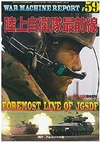 陸上自衛隊最前線 (WAR MACHINE REPORT No.59)