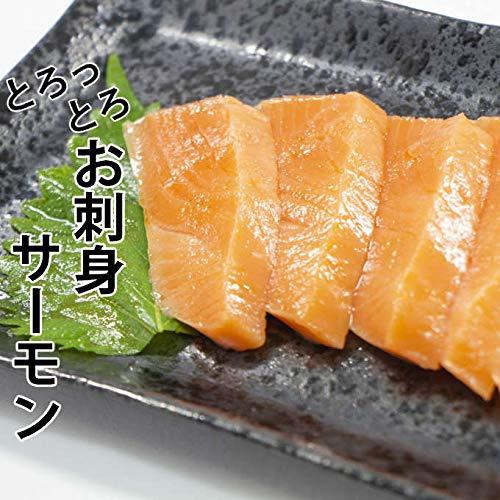敬老の日 業務用 お刺身サーモン 1本 ヤマキ食品 イカ屋荘三郎