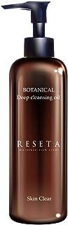 クレンジングオイル RESESTA オーガニック 美容オイル配合 メイク落とし W 洗顔 不要 200ml