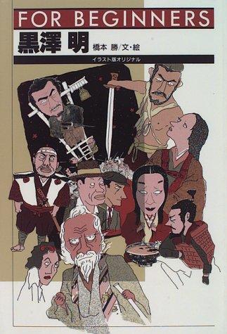 黒沢明―イラスト版オリジナル (FOR BEGINNERSシリーズ)の詳細を見る