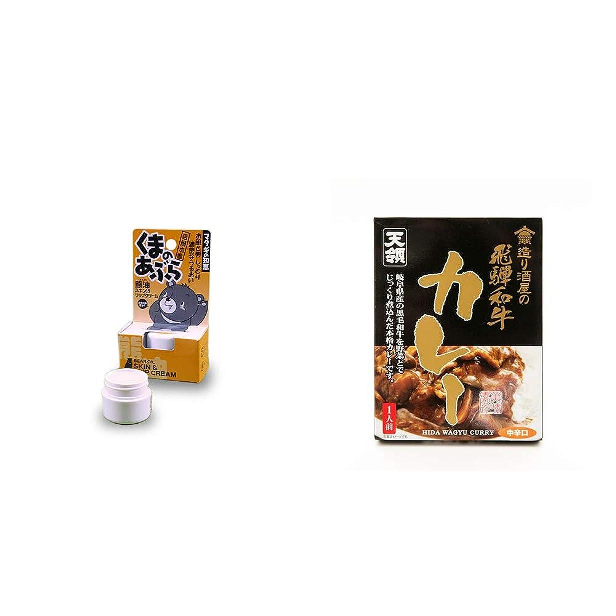 効率的に織機研究[2点セット] 信州木曽 くまのあぶら 熊油スキン&リップクリーム(9g)?造り酒屋の飛騨和牛カレー【中辛】 (1食分)
