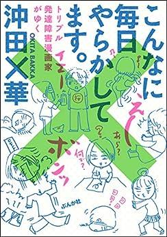 [沖田x華] こんなに毎日やらかしてます。トリプル発達障害漫画家がゆく