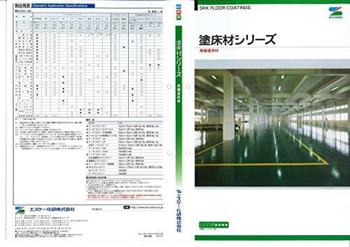 エスケー化研 塗床材シリーズ 色見本