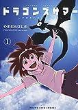 ドラゴンズサマー~クロとわたしの夏休み~ 1 (1巻) (YKコミックス)