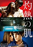 灼熱の肌 [DVD] image