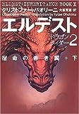 ドラゴンライダー2 エルデスト 宿命の赤き翼(下) (ドラゴンライダー 2)