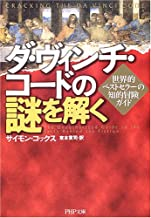 Cracking the Da Vinci Code: The Unauthorized Guide to the Facts Behind the Fiction [Japanese Edition]