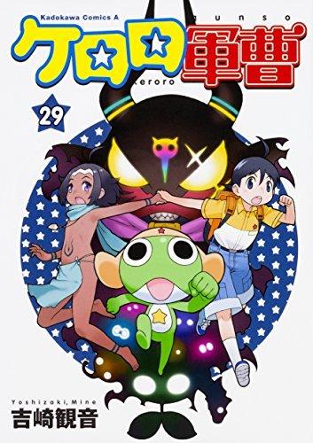 ケロロ軍曹 コミック 1-29巻セット