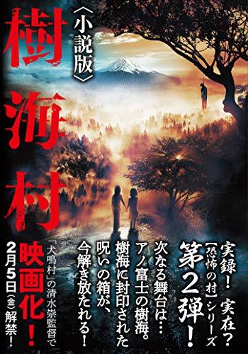 樹海村〈小説版〉 (竹書房文庫)