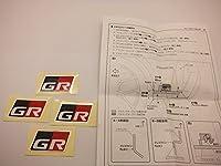 トヨタテクノクラフト TRD GRディスチャージテープセット ヴィッツ GR.GRスポーツ(小)