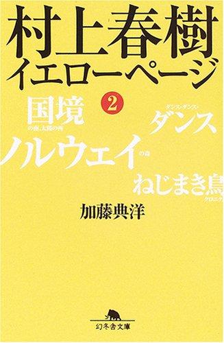 村上春樹 イエローページ〈2〉 (幻冬舎文庫)