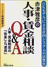 赤津雅彦の人事・賃金相談Q&A―人事・賃金制度の「改革」と「運用」 DKモデルによる社内システムの活性化