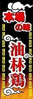 のぼり旗 本場 油林鶏 鶏の唐揚げ ユーリンチー 中華料理 中国料理 Chinese food