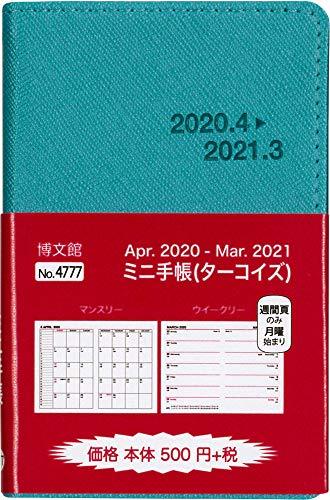 博文館新社『ミニ手帳(No.4777)』