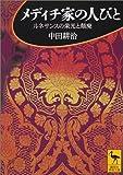 メディチ家の人びと―ルネサンスの栄光と頽廃 (講談社学術文庫)