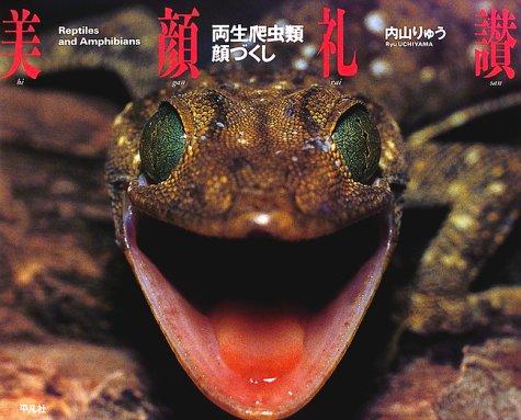 美顔礼讃―両生爬虫類顔づくしの詳細を見る