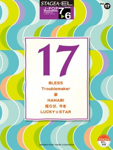 エレクトーン7~6級 STAGEA・EL J-POPシリーズ(17)の詳細を見る