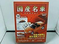 国産名車コレクション 1/43 日産 フェアレディZ ロードスター VOL.155