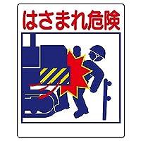 【326-09】建設機械関係標識 はさまれ危険