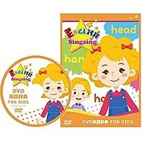 DVD英語辞典 FOR KIDS ENGLISH Singsing ピクチャーディクショナリー付属 子供英語教材