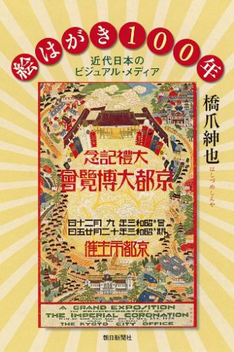 絵はがき100年 近代日本のビジュアル・メディア (朝日選書791)