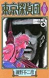 東京探偵団(6) (少年ビッグコミックス)