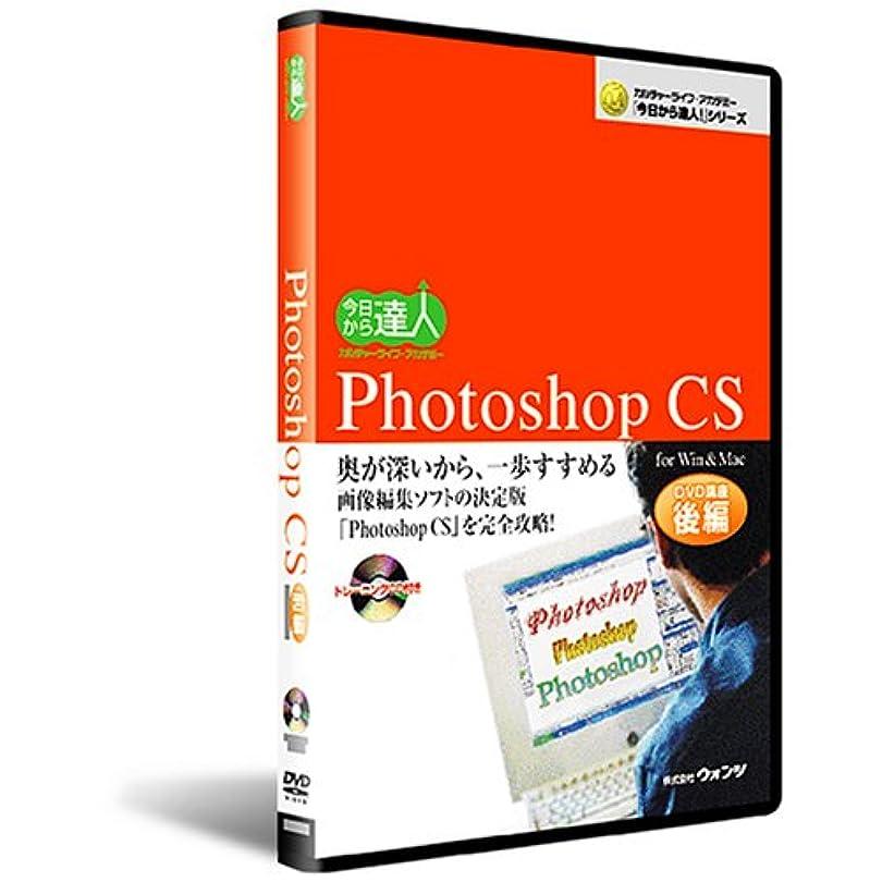 ミルインテリア才能のあるPhotoshop CS:DVD講座 後編