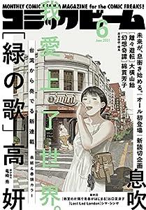 【電子版】月刊コミックビーム 1巻 表紙画像