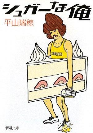 シュガーな俺 (新潮文庫)