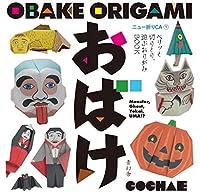 ニュー折りCA 1 おばけ | OBAKE ORIGAMI