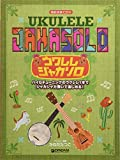 ウクレレ/ジャカソロ ~ハイGチューニングのウクレレ1本でジャカジャカ弾いて楽しめる!