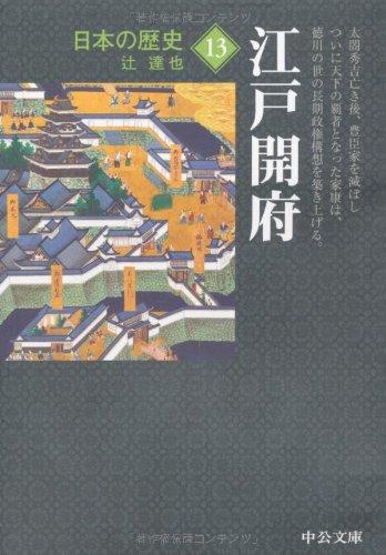 日本の歴史13 - 江戸開府 (中公文庫)