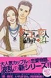 タケコさんの恋人21(1) (KC KISS)