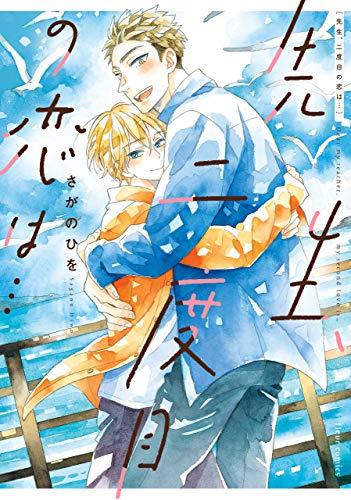 先生、二度目の恋は…【電子特典付き】 (フルールコミックス)