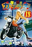 爆音伝説カブラギ(18) (週刊少年マガジンコミックス)