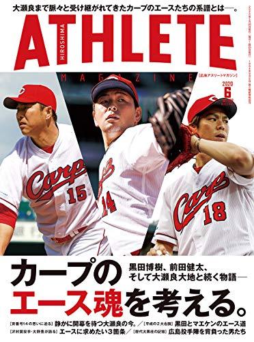 広島アスリートマガジン2020年6月号