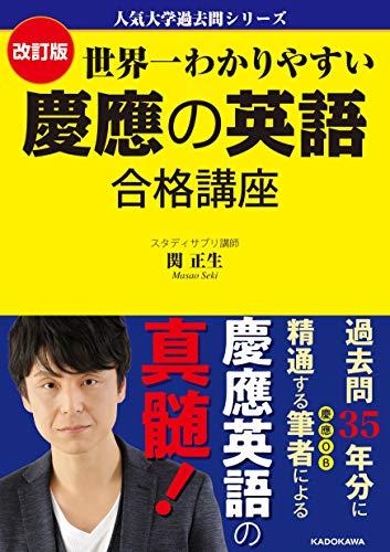 人気大学過去問シリーズ 改訂版 世界一わかりやすい 慶應の英語 合格講座の詳細を見る