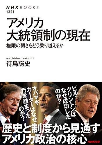 アメリカ大統領制の現在 権限の弱さをどう乗り越えるか (NHKブックス)の詳細を見る