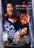 ハルキWebシネマVol.5 怖い本シリーズ[DVD]