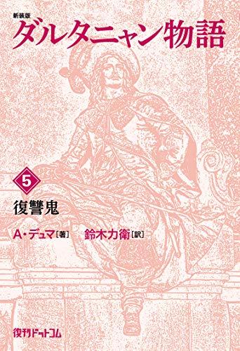 ダルタニャン物語〈第5巻〉復讐鬼 (fukkan.com)